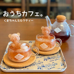 おうち時間/カフェ風/アイスティー/可愛い/シリコンアイスメーカー/おうちカフェ/... おうちカフェ 。  楽天で購入したシリ…