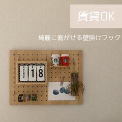 DIY女子/簡単DIY/賃貸OK/100均/壁飾り/インテリア/... 賃貸だと壁に穴を開けられないのでインテリ…