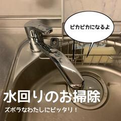 水垢掃除/ピカピカ/お掃除/水回り掃除/ピカッっと輝くシート/掃除/... 水回りのお掃除 。  毎日使う水回り。 …