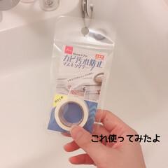 100均/便利グッズ/便利アイテム/買ってよかった/日本製/カビ汚れ防止マスキングテープ/... カビ汚れ防止マスキングテープ 。 …(2枚目)