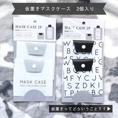モノトーン/マスク収納/マスクケース/雑貨/100均/キャンドゥ/... マスクケース、キャンドゥで見つけました!…