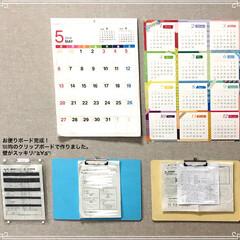 お便り/クリップボード/DIY/雑貨/100均/ダイソー/... 学校のお便りボード完成! ダイソーのA3…