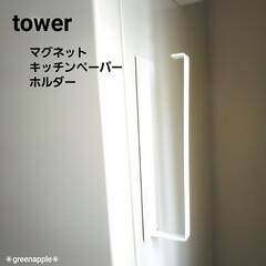 山崎実業 YAMAZAKI 収納 マグネットキッチンペーパーホルダー タワー ホワイト おしゃれ かわいい   山崎実業(物干しハンガー、ピンチ)を使ったクチコミ「キッチンペーパーは 冷蔵庫と壁の死角にな…」(2枚目)