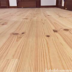 無垢材/パイン/自然素材/注文住宅/宇治/京都 無垢材のパインフロア