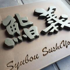 看板/鮨屋/漢字 粘土板にスクリプトの文字を彫りダークブラ…