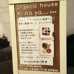 自然食/自然食カフェ/オーガニック/オーガニックカフェ/ヘアーメイク/ヘアーメイクアップアーティスト/... 世田谷区 成城学園前、 閑静な住宅街にあ…