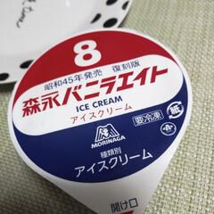 アイスクリーム/おやつタイム 今日のおやつ♡甘さ控えめでおいしかった🎵