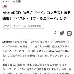 コンテスト/3名に選ばれました/ベストオブうさボード/特別付録/Mart9月号/Mart/... 【Mart×DOD #うさボード♡】 「…(2枚目)