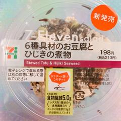 豆腐/ひじき/美味しい/お惣菜/コンビニ 【セブンのお惣菜が美味しかった件♡】 #…