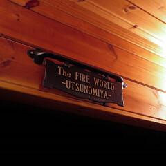 薪ストーブ/ファイヤーワールド宇都宮/アイアン看板/木の家 宇都宮 薪ストーブコーナーのアイアンオーナメント…