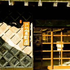 日本庭園/古民家/岡部記念館/真岡市     貴重な文化財「金鈴荘」 建て主さ…