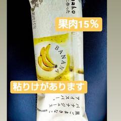 暑い日/宇都宮/Hanako/アイス/バナナ 暑い日にはアイスが一番❗️ 最近、そそら…
