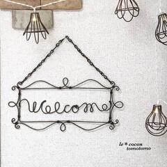壁掛けプレート/ディスプレイ/welcomeプレート/ワイヤー雑貨/ワイヤーアート/ワイヤークラフト/... ワイヤーでwelcomeプレート作りまし…