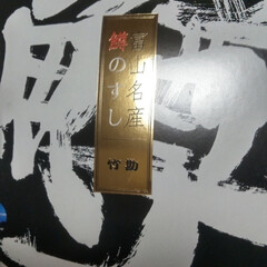 福井県/旅行土産/LIMIAベスト収納2019/クリスマス2019/住まい/おでかけ/... 父の旅行土産〜♥♪  美味しいもの😋沢山…