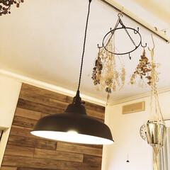 ドライフラワーのある暮らし/ドライフラワー/リビング/照明/カフェ風インテリア/インテリア/... リビングの照明を変えました。カフェみたい…