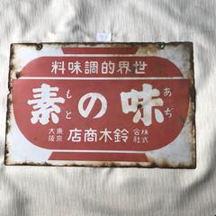レア物/暮らし 昭和初期 味の素看板 レア物