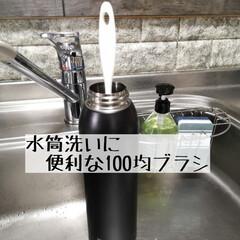 ボトル洗い/キッチン用品/ブラシ/水筒洗い/掃除/100均/... 子どもたちが学校へ持参する水筒は1.5L…
