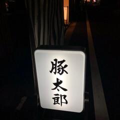お外ごはん/武蔵小山 本日は武蔵小山でかなり渋めなお店を開拓😊…
