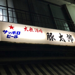 お外ごはん/武蔵小山 本日は武蔵小山でかなり渋めなお店を開拓😊…(2枚目)