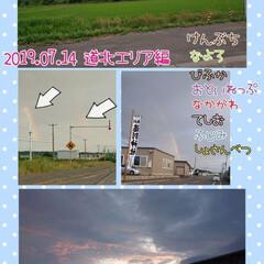 Happy/虹/空模様/道の駅/スタンプラリー/令和の一枚/... 道の駅  道北エリア行って来ました(^^…