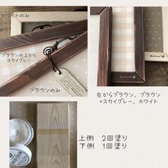 ソリッドカラー SC-11ブラウン | 和信ペイント(Washi Paint)(ニス、ステイン)を使ったクチコミ「ソリッドカラーのモニター投稿の続きです😊…」(6枚目)