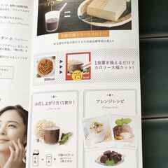 Bee up Style Chocolate風味 | Bee up Style(ソイプロテイン)を使ったクチコミ「『ビーアップスタイル』のモニターをさせて…」(5枚目)