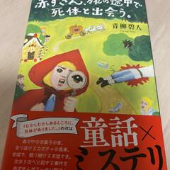 童話× ミステリ/面白い本/本/赤ずきん旅の途中で… こんにちは(ˊᗜˋ) 昨日本好きの息子が…