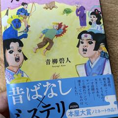 童話× ミステリ/面白い本/本/赤ずきん旅の途中で… こんにちは(ˊᗜˋ) 昨日本好きの息子が…(2枚目)