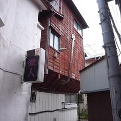 建築/建築巡り/山梨県/富士吉田/設計/設計事務所/... 山梨県富士吉田市には、昭和の歓楽街の痕跡…