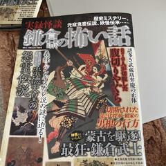 生活の知恵 鎌倉時代の怖い話も発売になりました😃今回…(1枚目)
