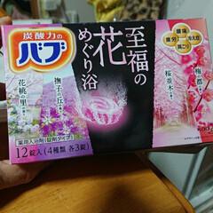 バブ 至福の花めぐり浴 本体 12錠(入浴剤)を使ったクチコミ「匂いが好きな入浴剤❤️」
