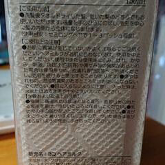 美粧AKARI ボタニカル ハニーオイル 100ml(ヘアエッセンス、美容液)を使ったクチコミ「5月1日にドンキホーテに行った時に購入し…」(3枚目)