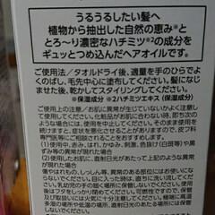 美粧AKARI ボタニカル ハニーオイル 100ml(ヘアエッセンス、美容液)を使ったクチコミ「5月1日にドンキホーテに行った時に購入し…」(4枚目)