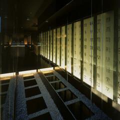 和食 ダイニング エントランス エントランスは光壁の片側を鏡を貼り竹林を…(1枚目)