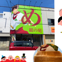ガチャガチャ/高級食パン/農家カフェ/道の駅 今日は、突然仕事が休みになり、娘も休みだ…(4枚目)