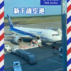 ロイズ/回転寿司/温泉/新千歳空港 昨日は、娘がお休みだったので空港に行って…(1枚目)