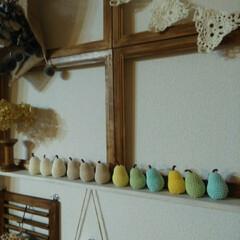 北欧雑貨/洋梨/かぎ編み/編みぐるみ/雑貨/インテリア/... 洋梨の編みぐるみ、ズラリと並べてみました♥
