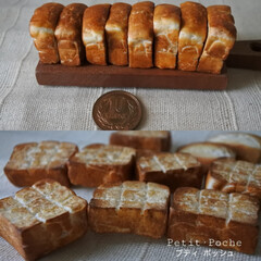 プティポッシュ/シンプル/パン/粘土細工/粘土/樹脂粘土/... プティポッシュの厚切りトーストが焼き上が…(1枚目)