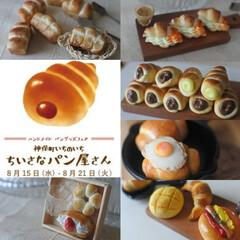 プティポッシュ/手作り雑貨/パン雑貨/雑貨/パン/フェイクパン/... いよいよ明日から素敵なパンのイベントがス…