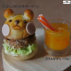 プティポッシュ/てづくり/オレンジジュース/フェイクフード/手作り/メンチカツ/... くまさんメンチカツバーガーが出来上がりま…