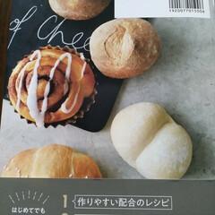 趣味を楽しむ暮らし/勉強/パン作りの本  パン作りの本を買いました✨  販売前に…(2枚目)