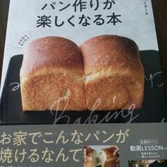趣味を楽しむ暮らし/勉強/パン作りの本  パン作りの本を買いました✨  販売前に…(1枚目)