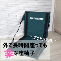 椅子/座椅子/アウトドア/雑貨/おでかけ/おすすめアイテム/... アマゾンで購入したアウトドア用の座椅子で…