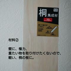 机/書斎/作業部屋/ダイソー/ハンドメイド/収納/... 壁に、色々、貼り付けたくて、マグネット収…(3枚目)