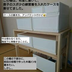 棚/物置/階段/納戸/収納/DIY/... 今日は、めったにない平日の仕事休み☆  …(2枚目)