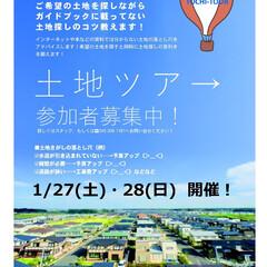 イベント/土地探し/家づくり/モデルハウス/DS STYLE/見学会/... . ~ご希望の土地を探しながら  ガイド…