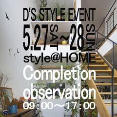 ds/D´S STYLE/土間のある暮らし/自然素材/インテリア/デザイン/... .  #『完成現場見学会』 のお知らせ …