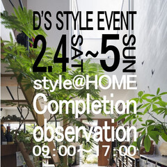 ds/D´S STYLE/自分スタイル/インテリア/デザイン/おしゃれな家/... 『完成現場見学会』 のお知らせ  2/4…