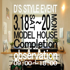 ds/D´S STYLE/モデルハウス/自然素材/無垢/四角の家/... . #『モデルハウス見学会』 のお知らせ…