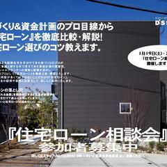 自然素材/無垢材/無垢杉の床/漆喰の壁/白い壁/四角の家/... ~『住宅ローン相談会 in モデルハウス…